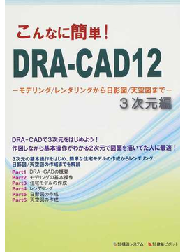 こんなに簡単!DRA−CAD12 3次元編 モデリング/レンダリングから日影図/天空図まで
