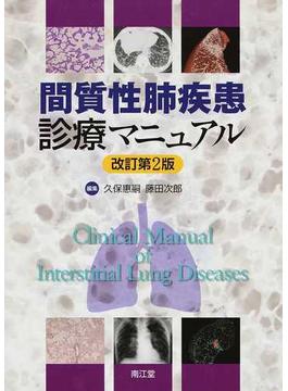 間質性肺疾患診療マニュアル 改訂第2版