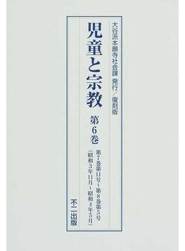 児童と宗教 復刻版 第6巻 第7巻第11号〜第8巻第5号(昭和3年11月〜昭和4年5月)