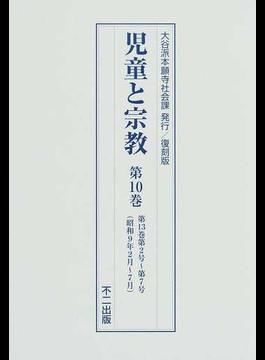 児童と宗教 復刻版 第10巻 第13巻第2号〜第7号(昭和9年2月〜7月)