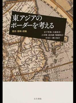 東アジアのボーダーを考える 歴史・国境・認識