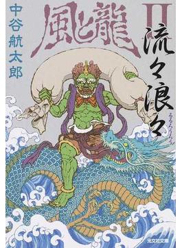 流々浪々 風と龍 2 文庫書下ろし/長編時代小説(光文社文庫)