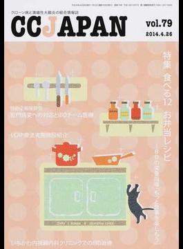 CCJAPAN クローン病と潰瘍性大腸炎の総合情報誌 vol.79 特集食べる 12 お弁当レシピ