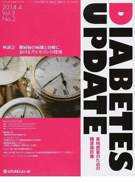 DIABETES UPDATE 実地医家のための糖尿病診療 Vol.3No.2(2014.4)