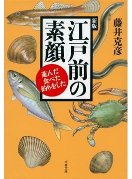 江戸前の素顔 遊んだ・食べた・釣りをした 新版(文春文庫)