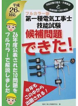 第一種電気工事士技能試験候補問題できた! フルカラー版 平成26年対応