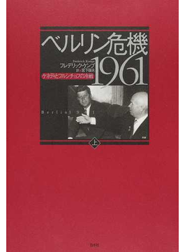 ベルリン危機1961 ケネディとフルシチョフの冷戦 上