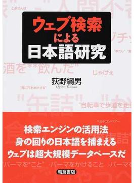 ウェブ検索による日本語研究