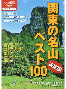 関東の名山ベスト100 決定版(大人の遠足BOOK)