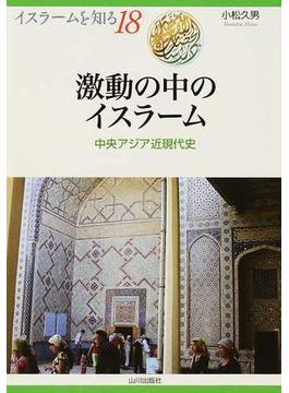 激動の中のイスラーム 中央アジア近現代史
