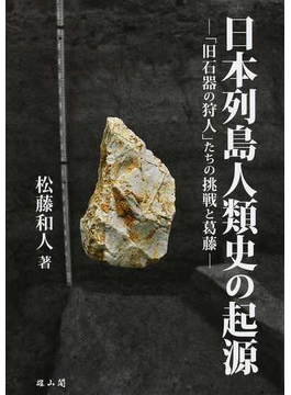 日本列島人類史の起源 「旧石器の狩人」たちの挑戦と葛藤
