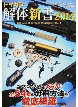 トイガン解体新書 2014(ホビージャパンMOOK)