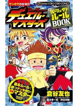 デュエル・マスターズパーフェクトルールBOOK マンガでわかる!!! (コロコロコミックス)(コロコロコミックス)