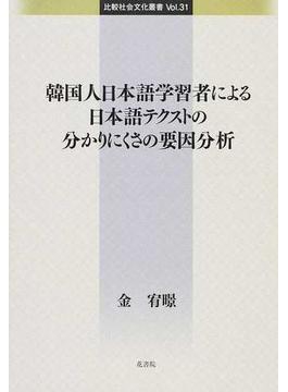 韓国人日本語学習者による日本語テクストの分かりにくさの要因分析