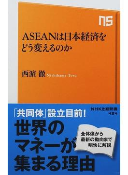 ASEANは日本経済をどう変えるのか(生活人新書)