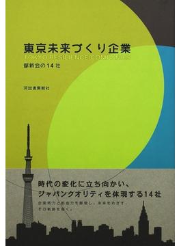 東京未来づくり企業 都新会の14社