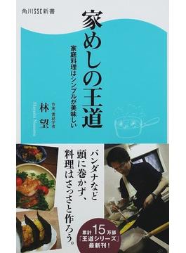 家めしの王道 家庭料理はシンプルが美味しい(角川SSC新書)