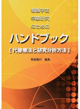 看護学生卒業研究のためのハンドブック〈代替療法と研究分析方法〉