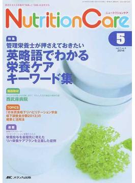 Nutrition Care 患者を支える栄養の「知識」と「技術」を追究する 第7巻5号(2014−5) 管理栄養士が押さえておきたい英略語でわかる栄養ケアキーワード集