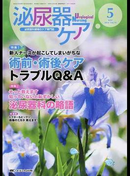 泌尿器ケア 泌尿器科領域のケア専門誌 第19巻5号(2014−5) 新人ナースが起こしてしまいがちな術前・術後ケアトラブルQ&A