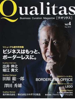 Qualitas Business Curation Magazine Vol.4(2014May) リニューアル創刊号ビジネスはもっと、ボーダーレスに。