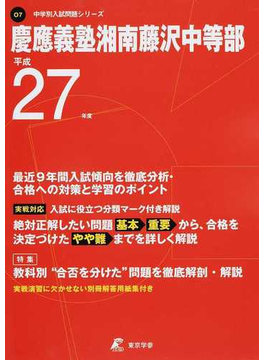 慶應義塾湘南藤沢中等部 27年度用