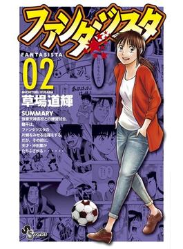 ファンタジスタ 2 復刻版 (少年サンデーコミックス)(少年サンデーコミックス)