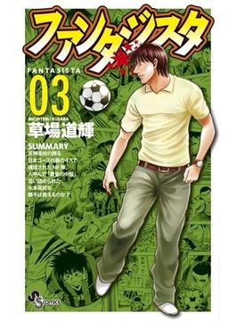 ファンタジスタ 3 復刻版 (少年サンデーコミックス)(少年サンデーコミックス)