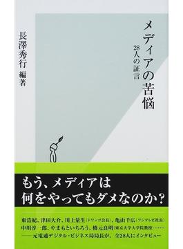 メディアの苦悩 28人の証言(光文社新書)