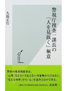 警視庁捜査一課長の「人を見抜く」極意(光文社新書)