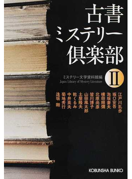 古書ミステリー倶楽部 傑作推理小説集 2(光文社文庫)