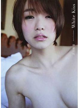 White Kiss 涼川絢音