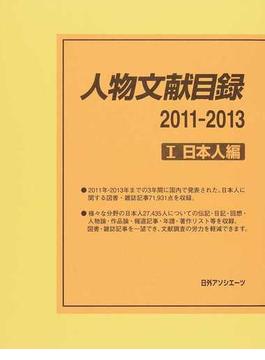 人物文献目録 2011−2013−1 日本人編