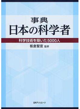 事典日本の科学者 科学技術を築いた5000人