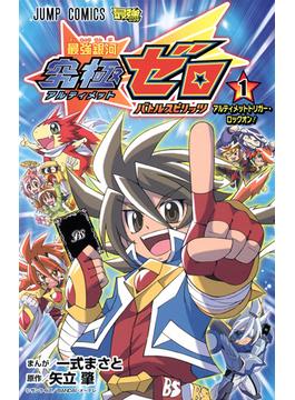 最強銀河究極ゼロバトルスピリッツ (ジャンプ・コミックス) 3巻セット(ジャンプコミックス)