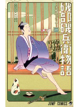磯部磯兵衛物語〜浮世はつらいよ〜 (ジャンプ・コミックス) 11巻セット(ジャンプコミックス)