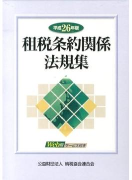 租税条約関係法規集 平成26年版 2巻セット