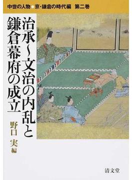 治承〜文治の内乱と鎌倉幕府の成立