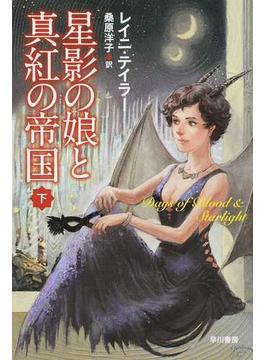 星影の娘と真紅の帝国 下(ハヤカワ文庫 FT)