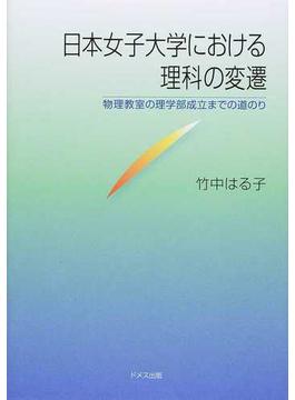 日本女子大学における理科の変遷 物理教室の理学部成立までの道のり
