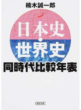 日本史・世界史同時代比較年表(朝日文庫)