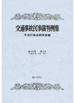 交通事故民事裁判例集 第46巻第2号 平成25年3月・4月