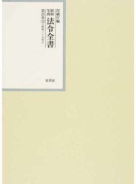 昭和年間法令全書 第25巻−19 昭和二六年 19