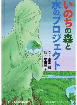 いのちの森と水のプロジェクト(コミュニティ・ブックス)