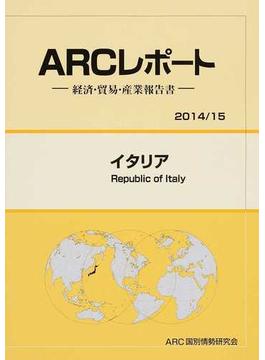 イタリア 2014/15年版