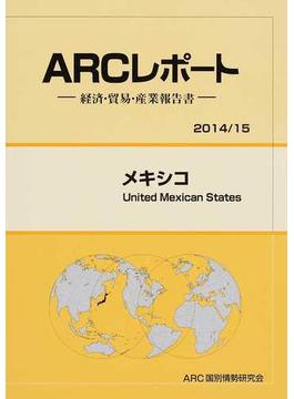 メキシコ 2014/15年版