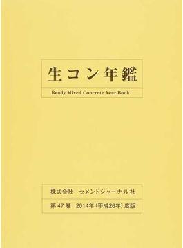 生コン年鑑 第47巻(2014年度版)