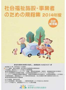 社会福祉施設・事業者のための規程集 2014年版会計経理編