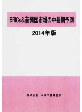 BRICs&新興国市場の中長期予測 2014年版