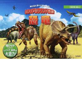 飛び出て学べて音が鳴る!3Dリアルサウンド図鑑恐竜 飛び出すしかけとリアルな音声が大迫力!